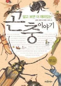 곤충이야기(알고 보면 더 재미있는)