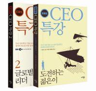 EBS CEO 특강 세트