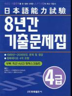 8년간 기출문제집: 4급(일본어능력시험)(개정판)(TAPE4개포함)