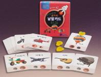 손가락 낱말카드(탈것 자연 악기 50장)