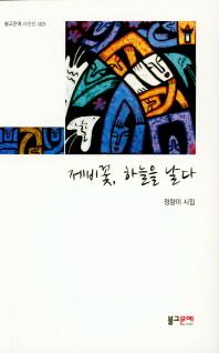 제비꽃, 하늘을 날다(불교문예 시인선 23)