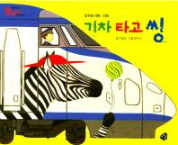 기차 타고 씽(오렌지 새콤한 원리 달콤한 과학 55)(양장본 HardCover)