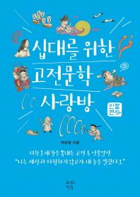십대를 위한 고전문학 사랑방: 인물편(2016년 아침독서 추천도서)