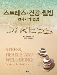 스트레스 건강 웰빙: 21세기의 번영