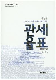 관세율표(개정판)(관세 무역 전문서 시리즈)
