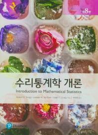 수리통계학 개론(8판)