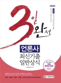 언론사 최신기출 일반상식(2020)(3일 완성)(개정판 2판)