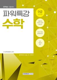 수학(9급 공무원)(2019)(파워특강)