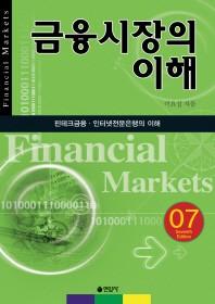 금융시장의 이해(7판)
