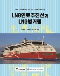 LNG 연료추진선과 LNG 벙커링(양장본 HardCover)