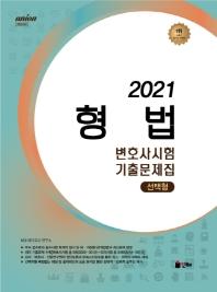 형법 선택형 변호사시험 기출문제집(2021)