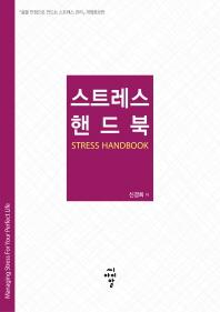스트레스 핸드북(개정증보판)