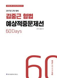 김중근 형법 예상적중문제선(2017)