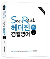 헤더진 경찰영어: White(문법)(2017)(See Real)