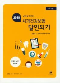 치과건강보험 달인되기 세트(김영삼 원장의)(10판)(전2권)