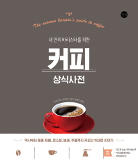 커피 상식사전(내 안의 바리스타를 위한)