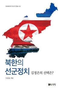 북한의 선군정치(현대북한연구회 연구총서 9)