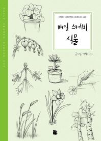 매일 스케치 식물