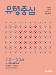 고등 수학(하)(2020)(유형중심)