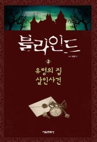 블라인드. 2: 유령의 집 살인사건(양장본 HardCover)