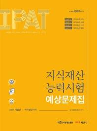 지식재산능력시험 예상문제집(2021)(개정판)