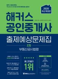 부동산공시법령 출제예상문제집(공인중개사 2차)(2020)