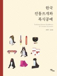 한국 전통쓰개와 복식공예