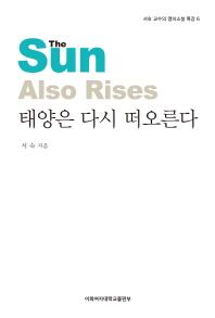 태양은 다시 떠오른다(서숙 교수의 영미소설 특강 6)
