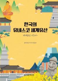 한국의 유네스코 세계유산