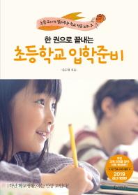 초등학교 입학 준비(2019)(한 권으로 끝내는)