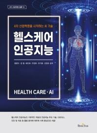헬스케어 인공지능(4차 산업혁명 총론 13)