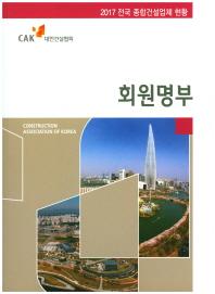 회원명부(전국 종합건설업체 현황  2017)