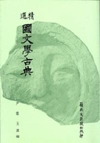 국문학고전(정선)(2판)