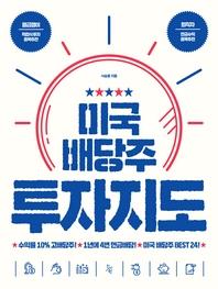 미국 배당주 투자지도 : 부자들은 왜 한국 부동산 대신 미국 배당주에 투자할까?