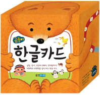 곰돌이 한글카드