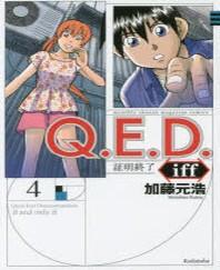 Q.E.D.IFF 證明終了 4* #