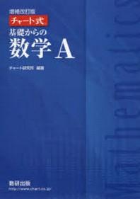 チャ-ト式 基礎からの數學A 贈補改訂版