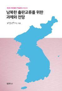 남북한 출판교류를 위한 과제와 전망