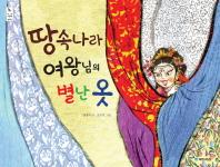 땅속나라 여왕님의 별난 옷(우리그림책 19)(양장본 HardCover)