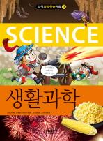 생활과학(삼성과학학습만화 18)(포켓북(문고판))