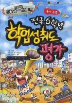 전국 6학년 학업성취도 평가(국가수준)(2008)(8절)