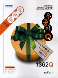 중등 수학 2(상)(표준편)(1362Q)(2014)