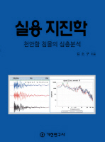 실용 지진학