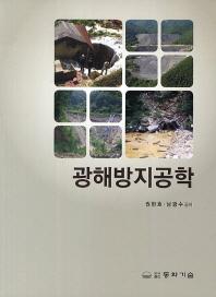 광해방지공학(2판)
