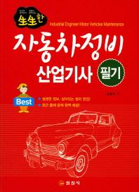 자동차정비산업기사 필기(2018)(생생한)