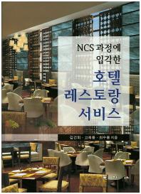 호텔 레스토랑 서비스(NCS 과정에 입각한)(양장본 HardCover)