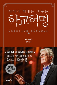 학교혁명(아이의 미래를 바꾸는)
