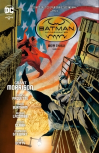 배트맨 주식회사(DC 그래픽 노블)