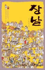 장날: 병풍 그림책