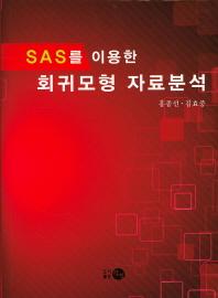 회귀모형 자료분석(SAS를 이용한)(양장본 HardCover)